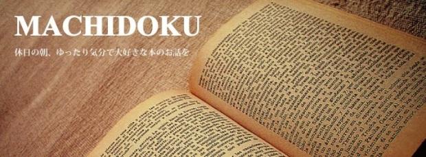 header_dokushokai