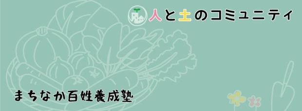 header_hyakusho