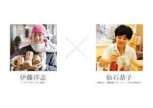伊藤洋志さんと仙石恭子さん