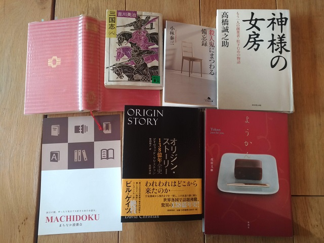 200111_machidoku82